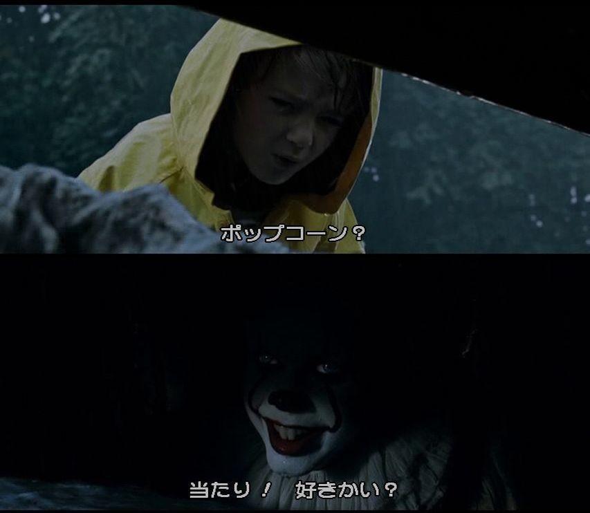 """映画『IT/イット """"それ""""が見えたら、終わり。』"""