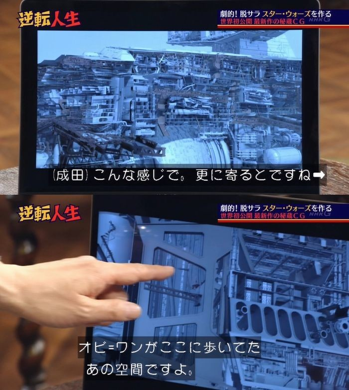NHK総合『逆転人生』より