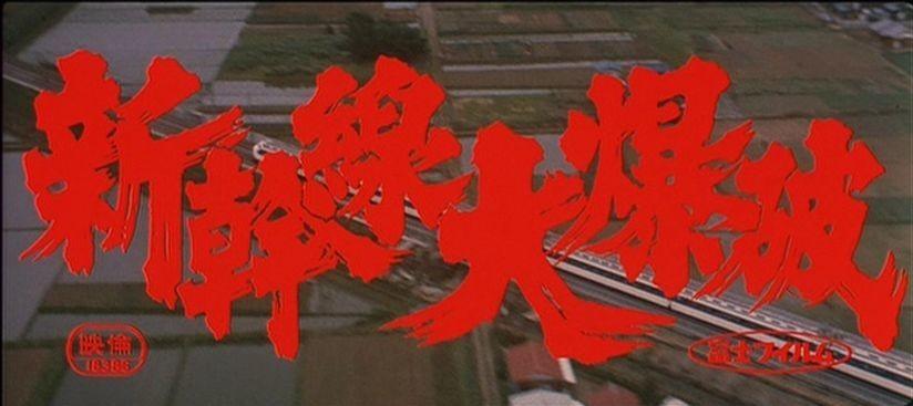 映画『新幹線大爆破』