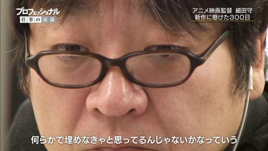 細田守監督(『プロフェッショナル 仕事の流儀』)