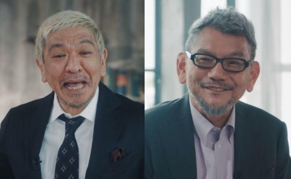 『庵野秀明+松本人志 対談』