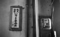 [M3 1961][C-Sonnar T* 50mm F1.5][Fuji NEOPAN400]