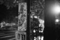 [KLASSE S][Fuji NEOPAN100]