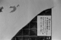 [CONTAX RXII][Planar T* 50/1.4 MM][ILFORD FP4]