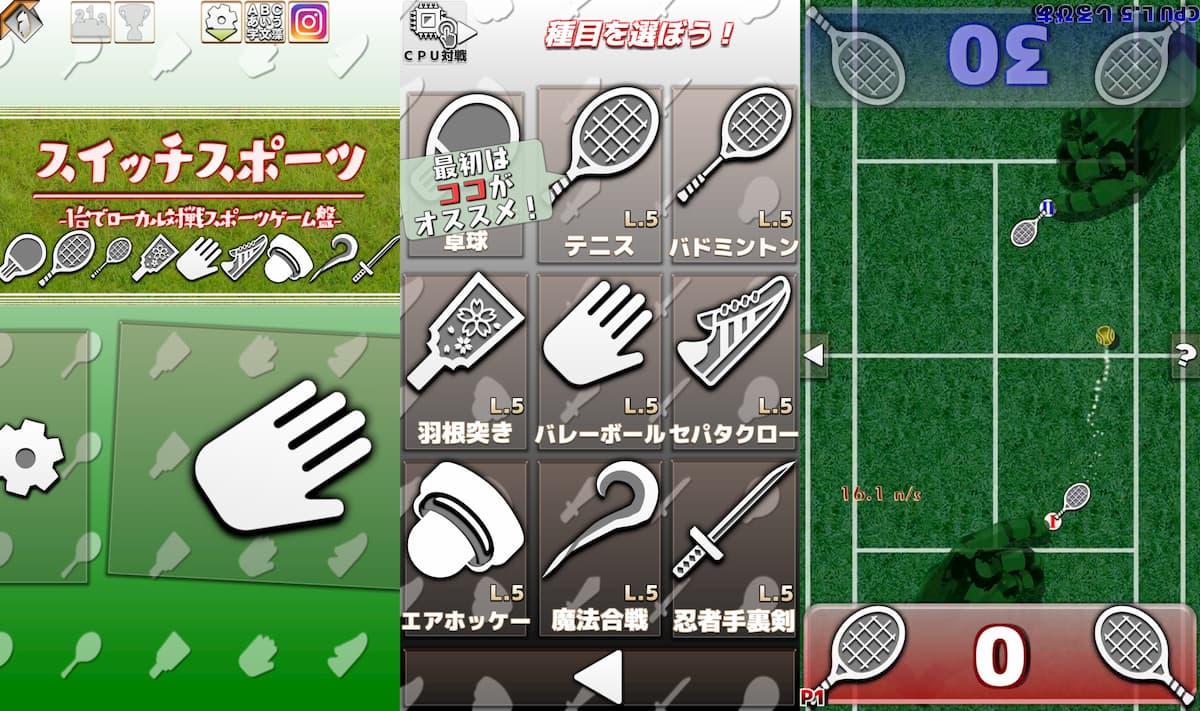 スイッチスポーツ、プレイ中の写真