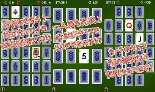 神経衰弱 ゲームアプリ紹介画像