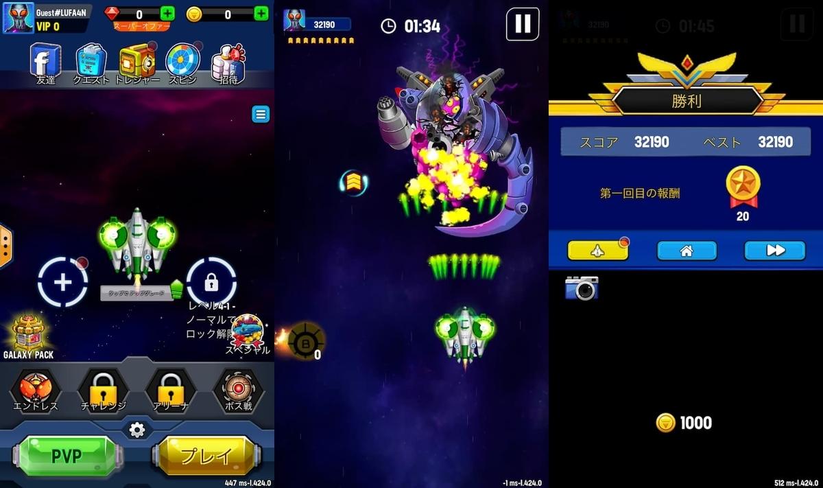 スペースシューター ゲームアプリ紹介画像