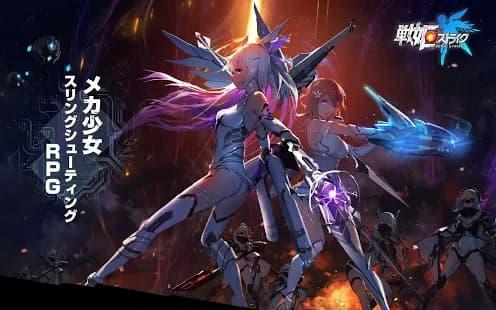 戦姫ストライク ゲームアプリ紹介画像