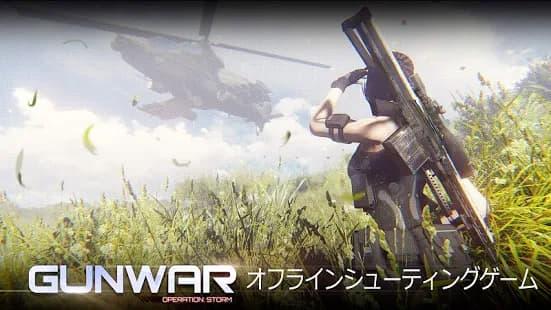 Gun War: Shooting Games ゲームアプリ紹介画像