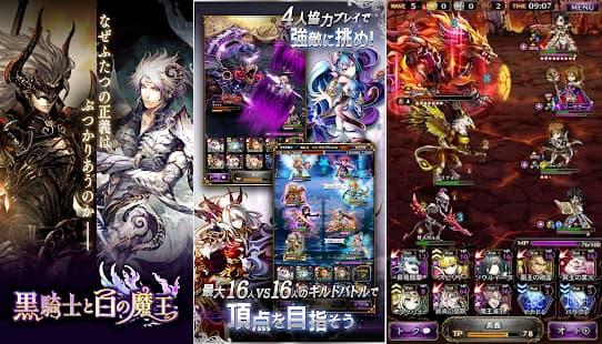 黒騎士と白の魔王 ゲームアプリ紹介画像