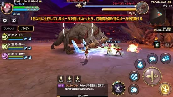 ドラゴンネストM ゲームアプリ紹介画像