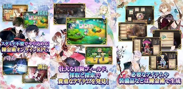 アトリエ オンライン ゲームアプリ紹介画像