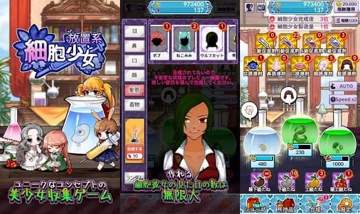 放置系細胞少女 ゲームアプリ紹介画像