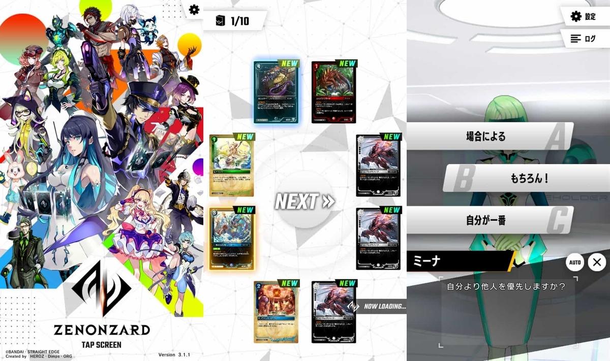 ゼノンザード ゲームアプリ紹介画像
