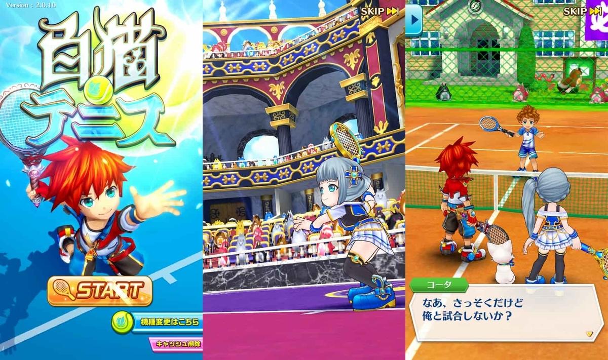 白猫テニス ゲームアプリ紹介画像