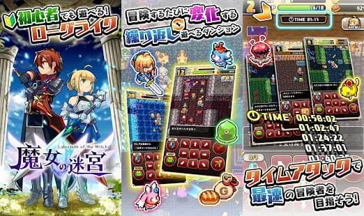 魔女の迷宮 初心者でも繰り返し楽しめるゲームアプリ