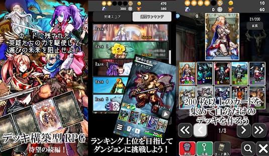 DeckDeDungeon2 - デッキ構築型RPG 200種類以上のカードを収集してデッキを構築していくゲームアプリ