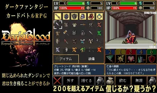 ダークブラッド 200種類以上のアイテムが用意されているダークファンタジー系カードバトルRPG