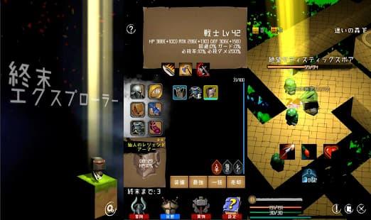 終末エクスプローラー ゲームアプリ紹介画像