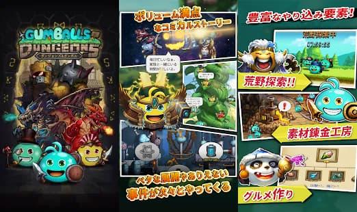 ダンジョンズ&ガンボル コミカルストーリーを堪能できる、やりこみ要素豊富なゲームアプリ