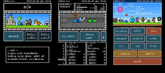 ひまつぶダンジョン ゲームアプリ紹介画像