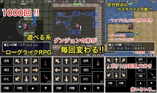 魔王ローグ マップのカスタマイズを自分好みにできるローグライク系RPG
