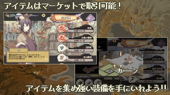 妖シ幻想郷 ゲットしたアイテムをマーケットで取引して遊べるゲームアプリ