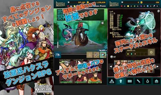 Island of Miasma 隊列によってスキルが変化する放置系ハクスラRPG