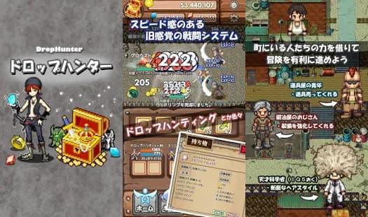 ドロップハンター スピード感のある旧感覚のシステムを搭載したゲームアプリ
