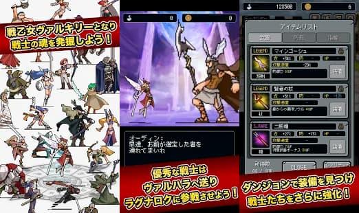 ヴァルキリーレコード 優秀な戦士を発掘し、ラグナロクで戦わせるゲームアプリ