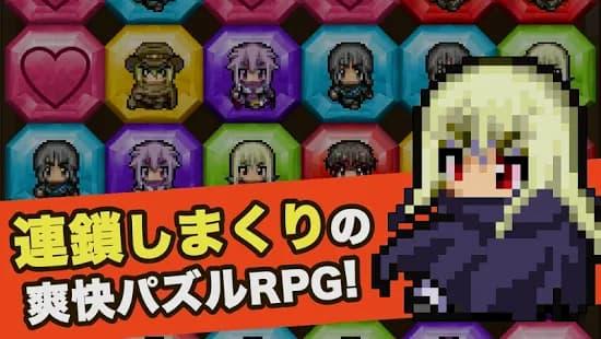 ブロックブレイカーズ 連鎖し放題できる、爽快感のあるパズルRPG