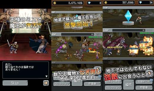 進撃の勇者 ゲームアプリ紹介画像