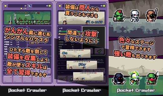PocketCrawler ゲームアプリ紹介画像