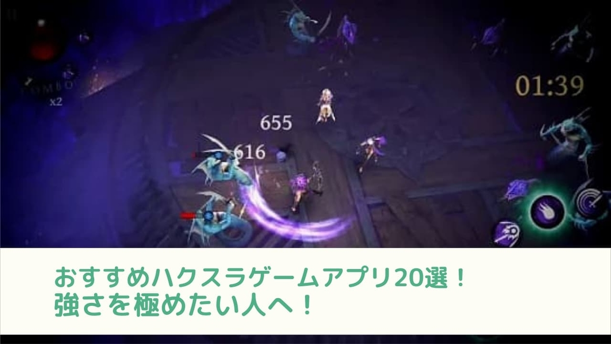 おすすめハクスラゲームアプリ20選! 記事アイキャッチ画像