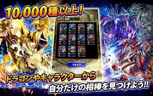 ドラゴンエッグ 1万種以上のドラゴンやキャラクターから相棒を見つけて遊ぶゲームアプリ