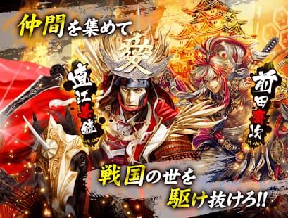 戦国炎舞-KIZNA- 仲間を集めて、戦国の世を駆け抜けていくゲームアプリ