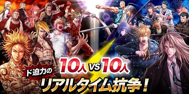 喧嘩道 10vs10のド迫力なリアルタイム抗争ができるゲームアプリ