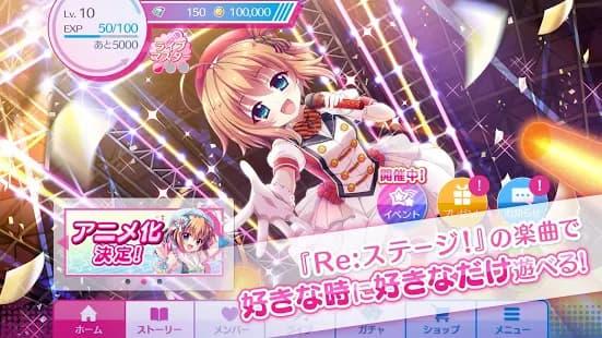Re:ステージ!プリズムステップ 「Re:ステージ」の曲で好きな時に好きなだけ遊べることを紹介している画像