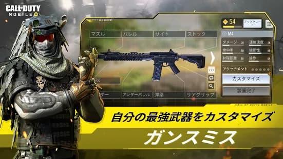 Call of Duty 自分の最強の武器をカスタマイズできることを紹介している画像
