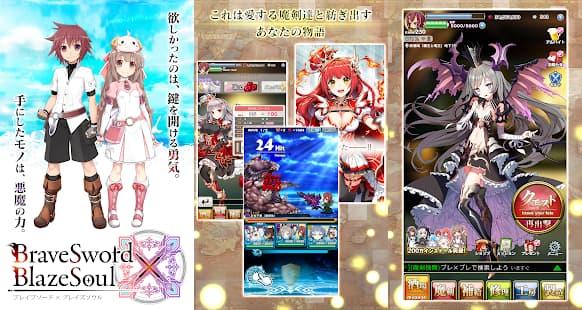 ブレイブソード×ブレイズソウル ゲームアプリ紹介画像