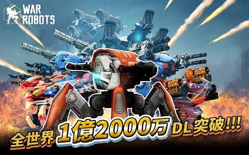 War Robots 全世界で1億2000万のDL数を達成したゲームアプリ