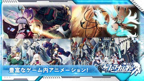 ファイナルギア-重装戦姫- ゲーム内アニメーションが豊富なゲームアプリ