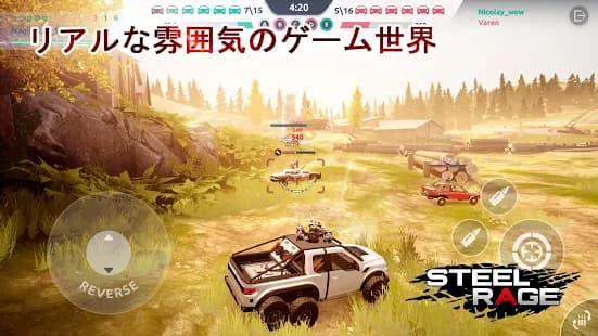 steel rage リアルな雰囲気のゲーム世界