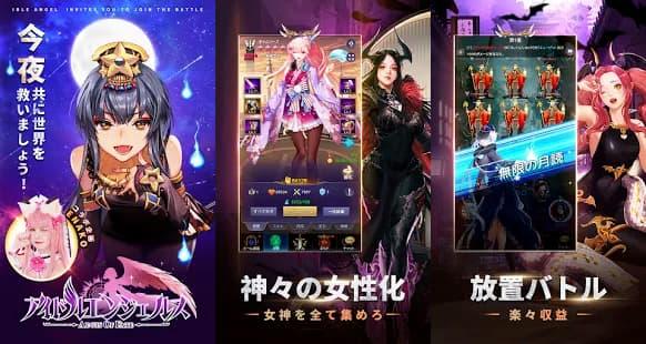 【スポンサー】アイドルエンジェルス:Aegis of Fate ゲームアプリ紹介画像