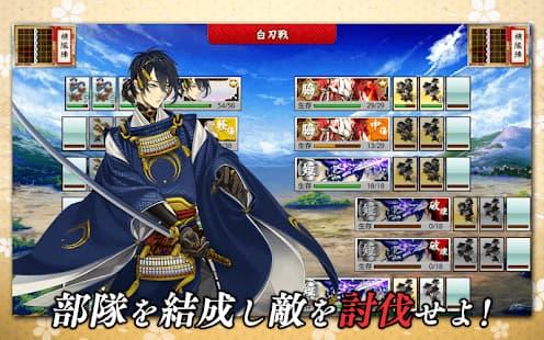 刀剣乱舞-ONLINE- Pocket 部隊を結成し敵を討伐していくゲームアプリ