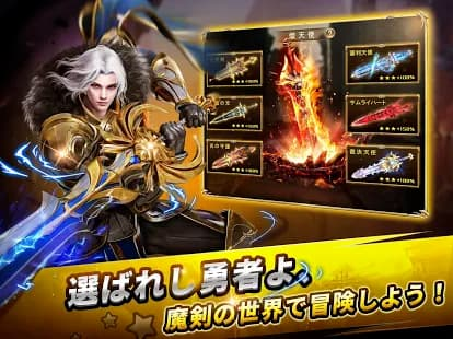 魔剣伝説 魔剣の世界で冒険していくゲームアプリ