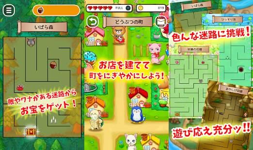 しかけ迷路とどうぶつの町 ゲームアプリ紹介画像
