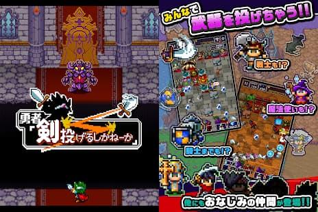 勇者「剣投げるしかねーか」みんなで武器を投げていくゲームアプリ