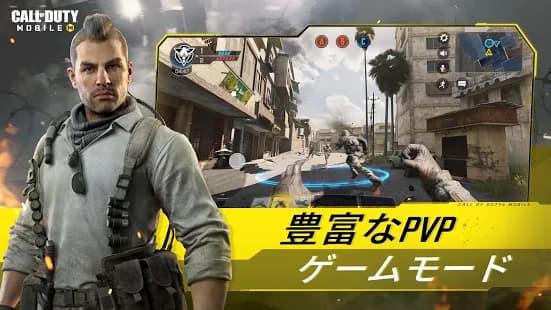 Call of Duty 豊富なPvPがあるゲームアプリ