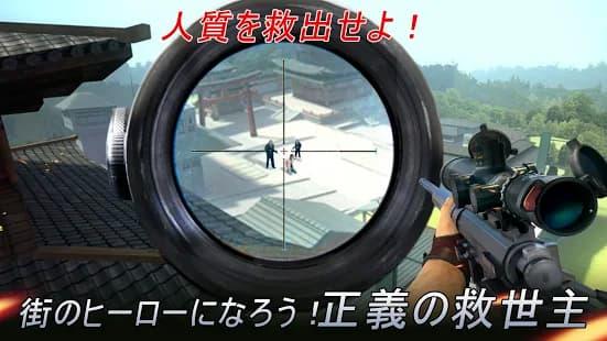Sniper Honor 人質を救出し、街のヒーローになるゲームアプリ